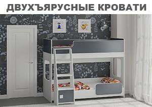 детская мебель легенда официальный сайт производителя