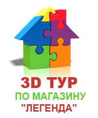 3D тур