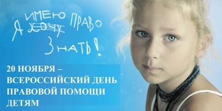 20 ноября, в рамках Всероссийского Дня правовой помощи детям, в Пскове состоится бесплатное юридическое консультирование.