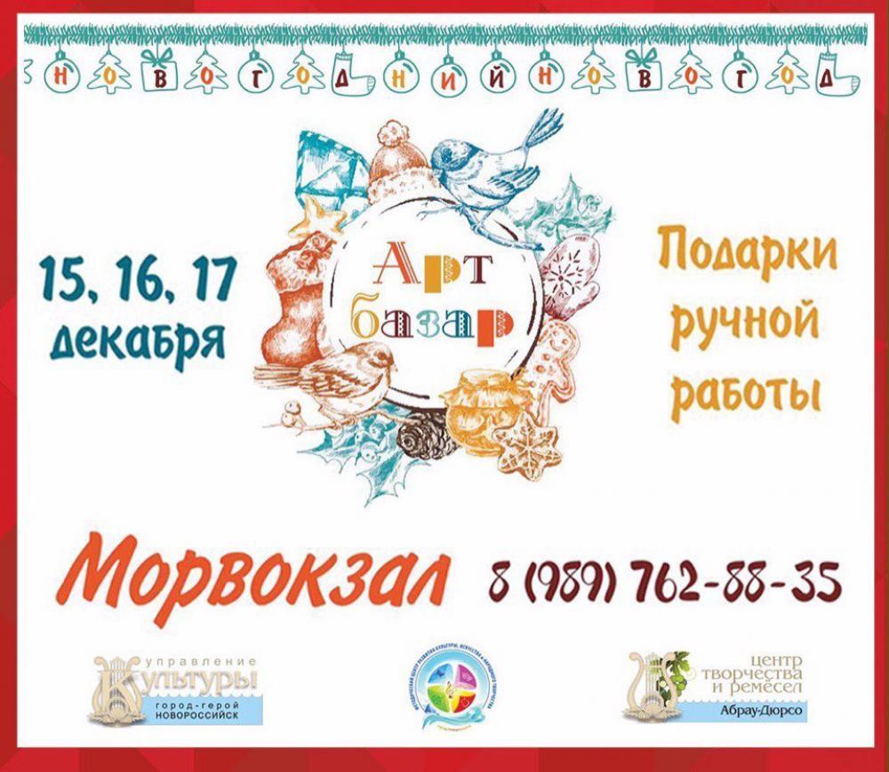 Жители и гости города Новороссийска приглашаются на Новогодний Арт-базар