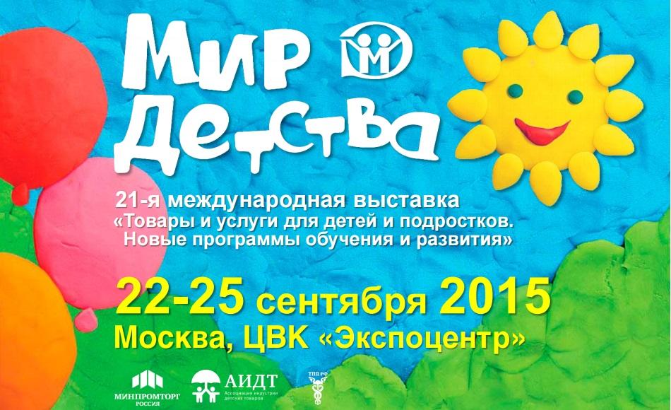 """Выставка """"Мир детства"""" в Москве"""