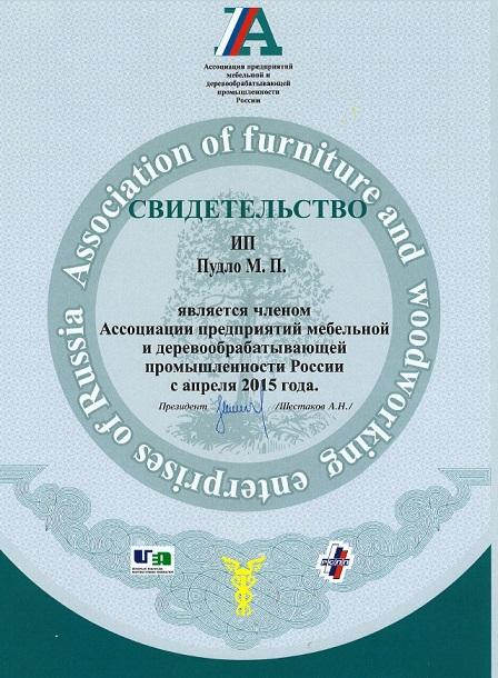 Ассоциация мебельной и деревообрабатывающей промышленности