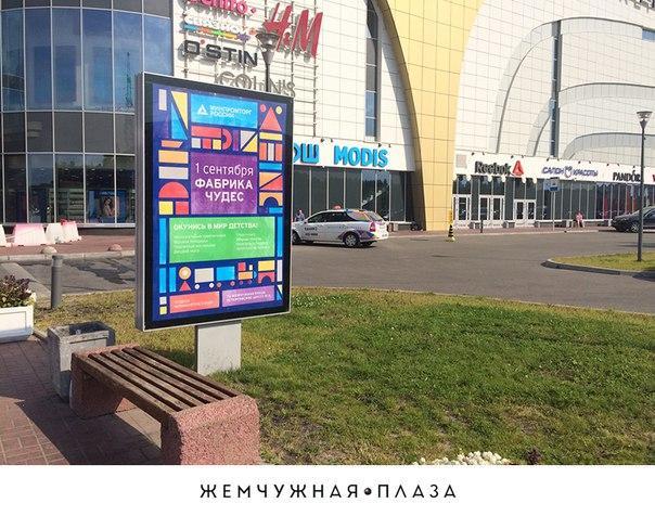 """Ярмарка """"Лавка чудес"""" в ТК Жемужная Плаза"""